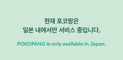 POKOPANG is only available in Japan.